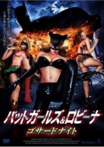 Batman XXX Señor de la noche Parody 2012