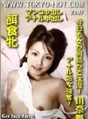Tokyo Hot 2010