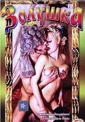 Cinderella Fairy Tale Porn 2004