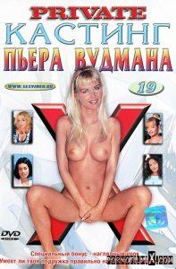 Castings by Pierre Woodman 19 (2001)