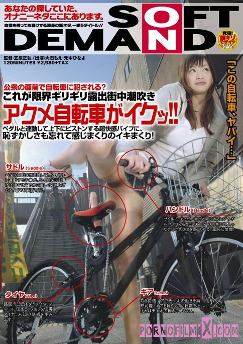 Orgasm Bicycle Cumming 2006