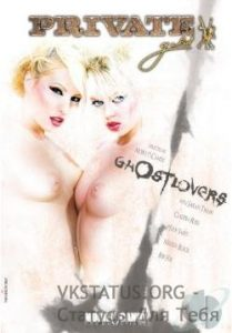 Private Gold 85 Ghost Lovers 2007