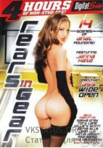 Rears In Gear 2009
