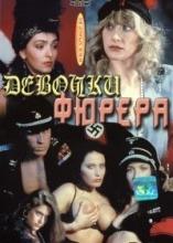 The Dolls of Fuhrer 1995
