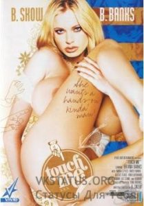 Touch Me 2008