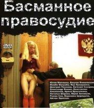 justice Basmannoe 2008