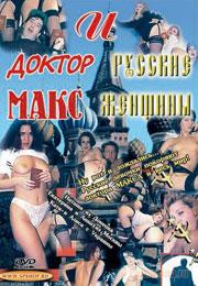 Dott. Max E Le Donne Russe 1999