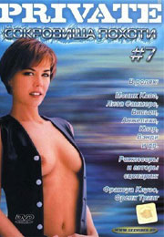 Lust Treasures 7 (2002)