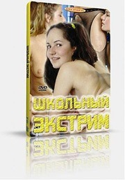 Sexteeny Xtreme 2000
