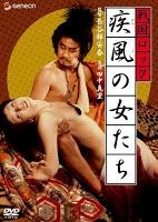 Película porno Sengoku Rock Female Warriors 1974 Sub Español XXX Gratis