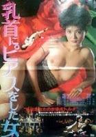 Película porno Woman With Pierced Nipples 1983 Sub Español XXX Gratis