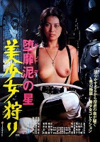 Película porno Beautiful Girl Hunter 1979 Sub Español XXX Gratis