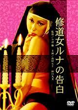 Película porno Monja de clausura: Confesión de Runa 1976 Sub Español XXX Gratis