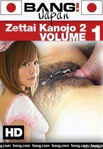 Película porno Zettai Kanojo 2 Volume 1 (2018) XXX Gratis