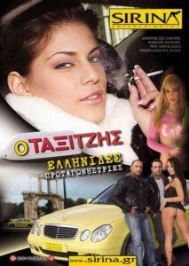 Película porno O Taksitzis (2009) XXX Gratis