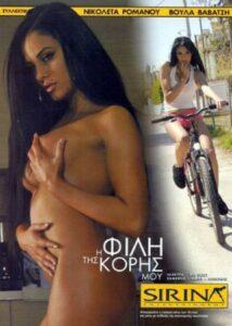 Película porno I Fili tis koris mou (2011) XXX Gratis