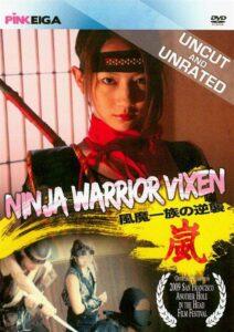 Película porno Ninja Pussy Cat (2003) XXX Gratis